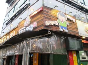 haha's and gary's restaurant